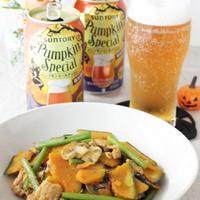 かぼちゃとにんにくの芽の豚肉炒めとパンプキンビール