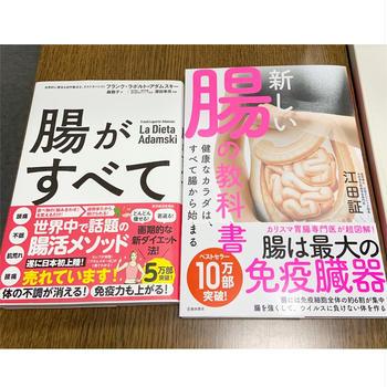 「腸がすべて」と「新しい腸の教科書」