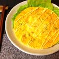 ふかふか肉厚。チーズ柚子胡椒のレンチンチキンオムレツ(糖質3.3g) by ねこやましゅんさん