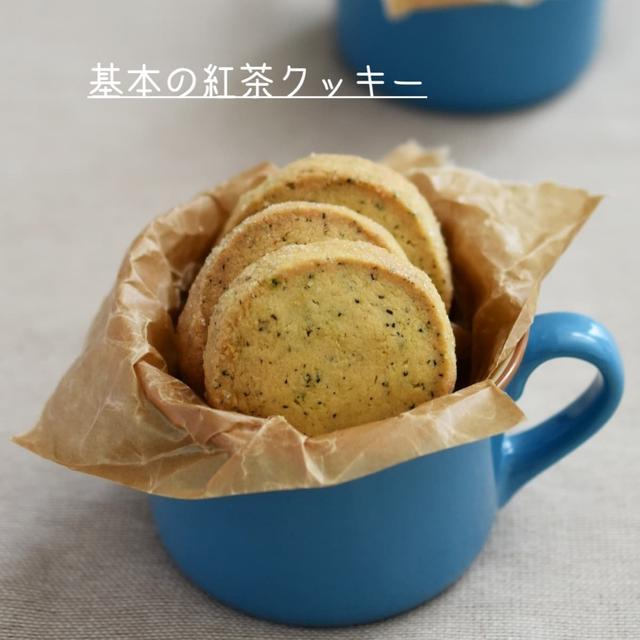 サクサクほろほろ♪【基本の紅茶クッキー】#連載