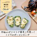 ハロウィン♡ミイラ風ピーマンカップ#業務スーパー#ポテトサラダ