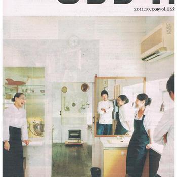 assh【アッシュ】10月14日号表紙