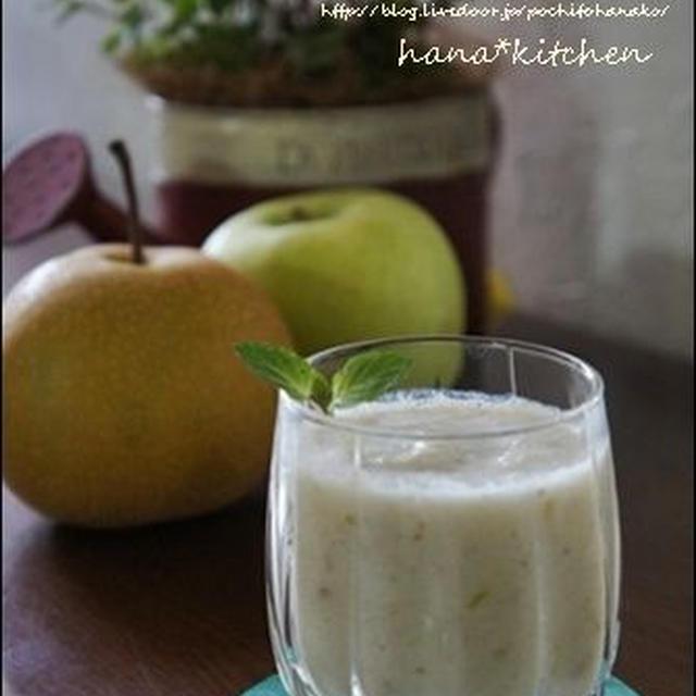 梨とりんごのスムージー。<レシピ>と、秋だ~♡
