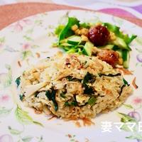 ガパオ味のフィッシュボール&スパイシーチャーハン♪ Thai Fried Rice