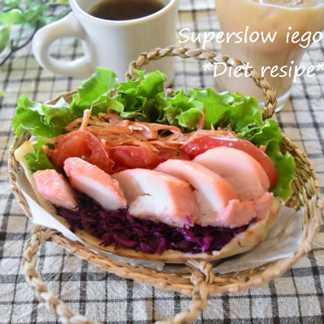 ピタパンで「タンドリーチキンのポケットサンド」鶏むね肉と野菜でヘルシー。