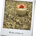 MayucafeCookingSchoolクリスマスのおもてなしレッスンのデザート☆真っ白いココアムース by 森崎 繭香さん