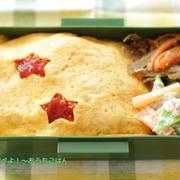今日の中1男子弁当~オムライスとモロッコインゲンとツナのサラダ☆薄焼き卵の型抜き