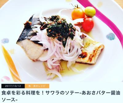 掲載レシピ 『食卓を彩る料理を!サワラソテー -あおさバター醤油ソース-』料理研究家 指宿さゆり