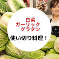白菜使い切り料理「ガーリックチキンと白菜の味噌グラタン」レシピご紹介。白ワインでいかがですか。