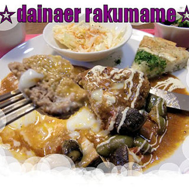 煮込みハンバーグ&コールスローサラダ&ポテトガレットの定食♪