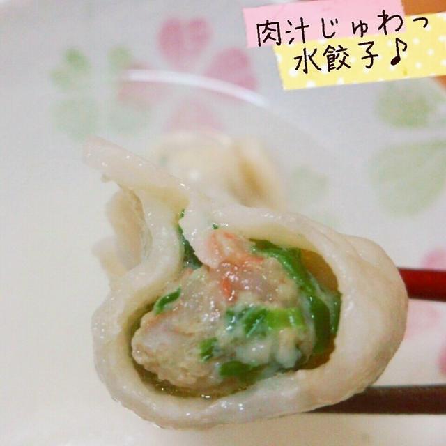 肉汁じゅわっ水餃子♪