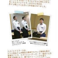 スパイスセミナーin東京2012 -4- 「スパイスマスターの皆様のご紹介」