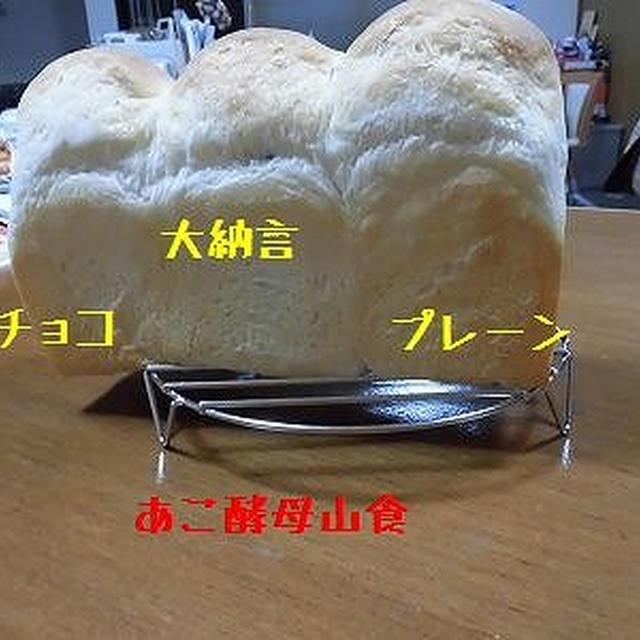 あこ酵母3山で3食パン~♪