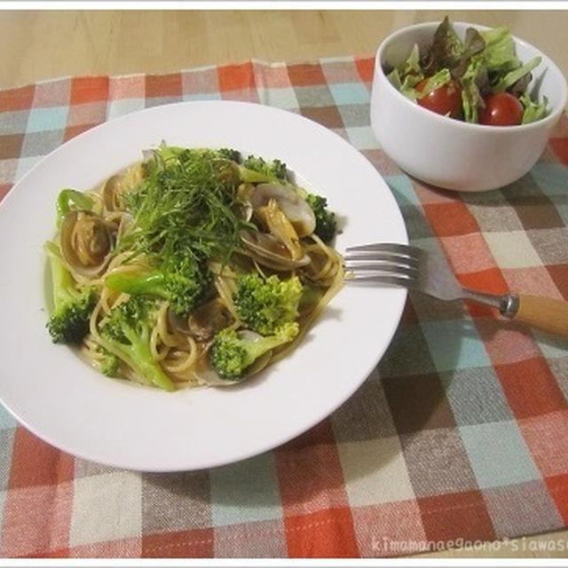 簡単×アサリとブロッコリーの和風パスタ。旦那さんのいない夜は…再び一人飯の定番に♪