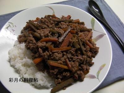 きんぴらとひき肉の炒め丼