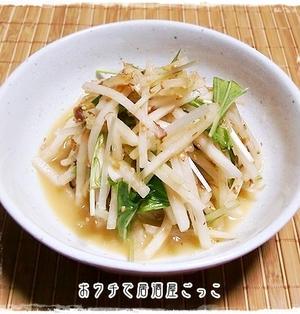 ★和風大根サラダ★