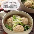 豆腐入り肉団子の中華風春雨スープ【#簡単 #時短 #節約 #水切り不要 #別茹で不要 #スープ #おかずスープ】&「テレビ出演のお知らせ」