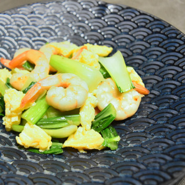 チンゲン菜とエビの卵炒め。色どり鮮やか栄養豊富なおつまみ。