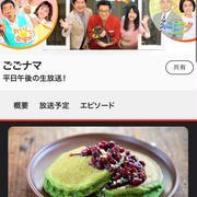 明日NHK【ごごナマ】に出演します•••!#生放送