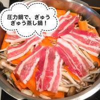 【圧力鍋レシピ】簡単すぎっ!圧力鍋で、豚と野菜のぎゅうぎゅう蒸し