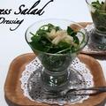 クレソンと洋梨のサラダ