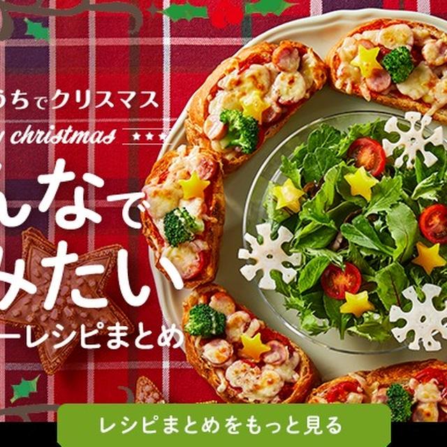 ヤマザキッチンクリスマスレシピ♪