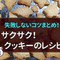 クッキー生地の作り方の基本やコツまとめ!卵白あり、バターありレシピ