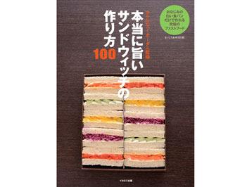 料理本「本当に旨いサンドウィッチの作り方100」を5名様にプレゼント!