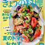 【お知らせ】きょうの料理 7月号 火を使わない夏料理 リモート撮影しました