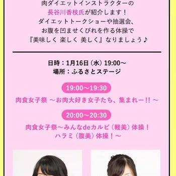 東京ドームのイベントに出演します!