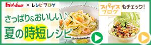 さっぱり&おいしい時短料理レシピ
