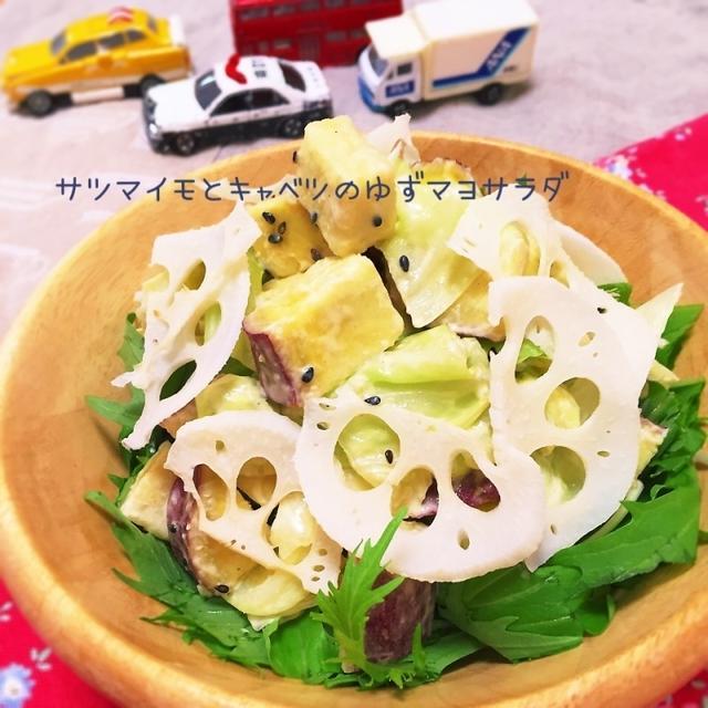 *火を使わず♡サツマイモとキャベツの柚子マヨサラダ〜蓮根チップスのせ〜*