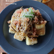 【豆腐レシピ】SALE購入品♡と揚げ豆腐ときのこの明太あんかけ