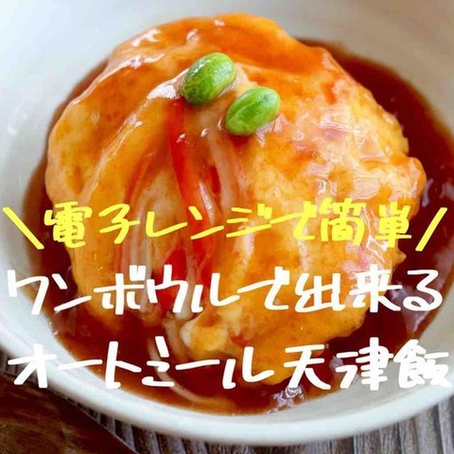 【ワンボウル】電子レンジで簡単オートミール天津飯
