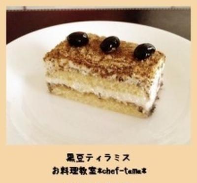 黒豆リメイク☆ティラミス