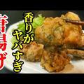 香りに引き寄せられる危険な鶏の唐揚げレシピ