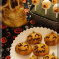 * ハロウィン ♥ かぼちゃクッキー♪