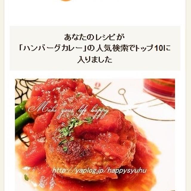 クックパッドでトップ10入り「カレーハンバーグ☆withチーズ」&ポチ報告