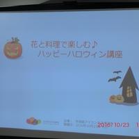 「花と料理で楽しむ♪ハッピーハロウィン講座」に参加してきました♪
