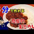 カレーの作り方☆5分で簡単速攻で玉葱のコクと旨味を引き出した、業務田スー子考案の絶品レシピ!