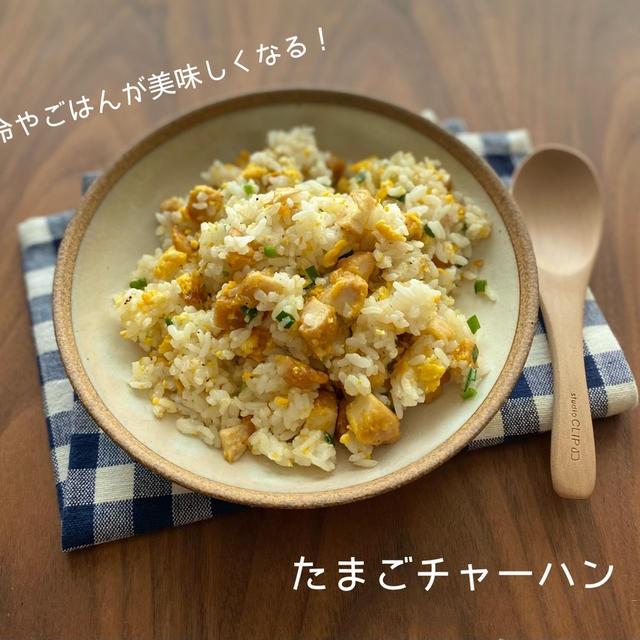 【時短レシピ】冷やごはんが美味しくなる!たまごチャーハン