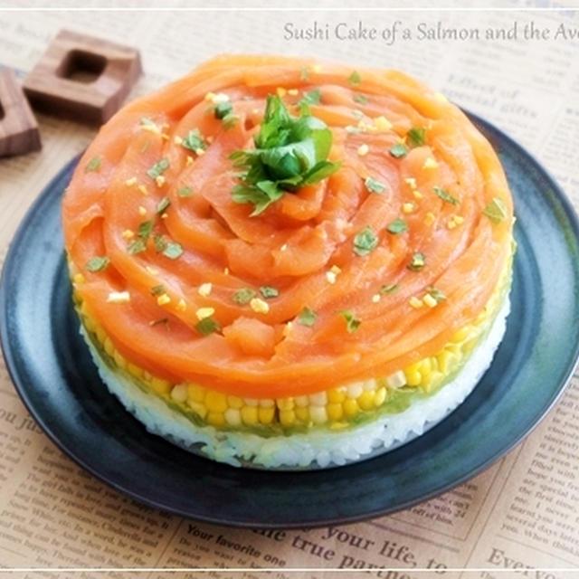 サーモンとアボカドのお寿司ケーキ♪