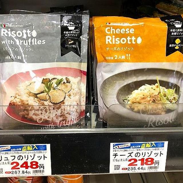【業務スーパー購入品】「本格的おうちイタリアン」できます!トリュフのリゾット&チーズのリゾット