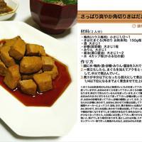 さっぱり爽やか角切りきはだまぐろの梅煮 煮物料理 -Recipe No.1175-
