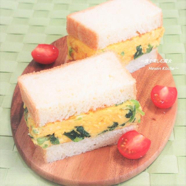 萌え断&絶品タマゴサンド。ふんわり&シャキシャキ。『小松菜オムレツサンド』