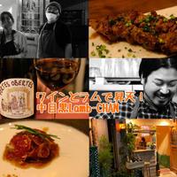 中目黒のLamb-CHAN(ラムチャン)は羊肉とワイン好きが昇天する店