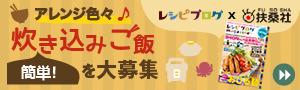 アレンジ色々♪簡単!炊き込みご飯を大募集|料理のレシピブログ