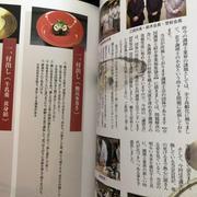 柴又の川甚さん、料理講習会