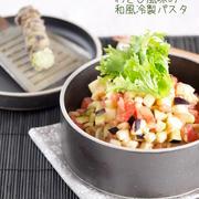 《レシピ》わさび風味の和風冷製スパゲティー