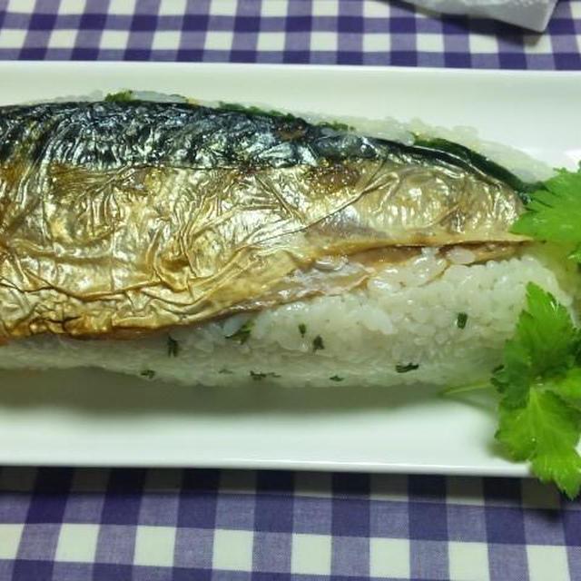 <焼き鯖寿司>ヤマキ白だし「ホメられ」レシピ